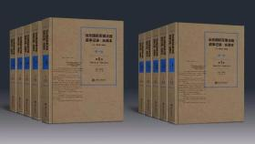 远东国际军事法庭庭审记录 全译本(第一辑 精装 全十卷)