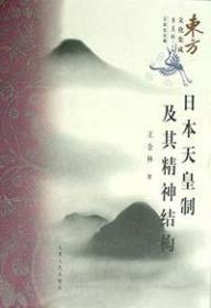 日本天皇制及其精神结构