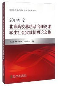 2014年度北京高校思想政治理论课学生社会实践优秀论文集