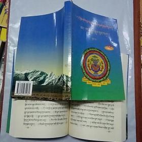 嘎佳琼珠医著(上下)(藏医珍稀古籍丛书12)  藏文版