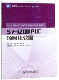 S7-1200 PLC项目化教程