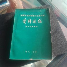 全国中草药新医疗展览会资料选编