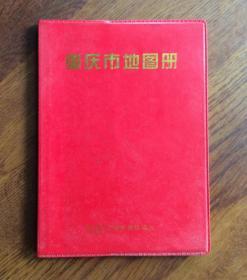 重庆市地图册 (2009年1月修订)