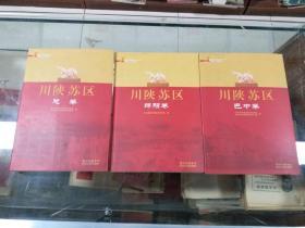 川陕苏区(总卷、巴中卷、绵阳卷)共三册