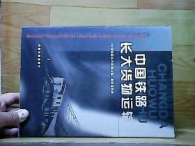 中国铁路长大货物运输:[中英文本]