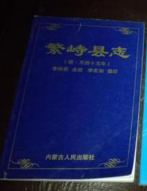 繁峙县志(明 )万历十五年