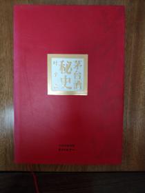 茅台酒秘史【2009一版一印+作者签赠+钤印本+硬精装本】