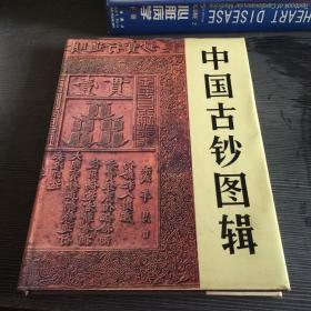 中国古钞图辑