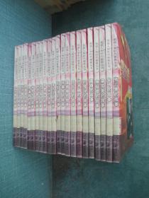 英雄人物时代楷模丛书 22本合售
