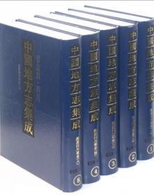 中国地方志集成•省志辑•四川(16开精装 全八册)
