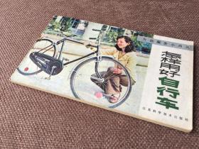 怎样用好自行车 / 为你服务小画丛