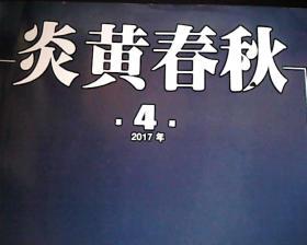 炎黄春秋(2017年第4期 总第301期) .