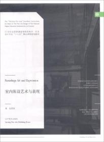 室内陈设艺术与表现 赵国斌 辽宁美术出版社 9787531476597