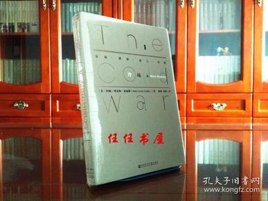 甲骨文丛书·冷战