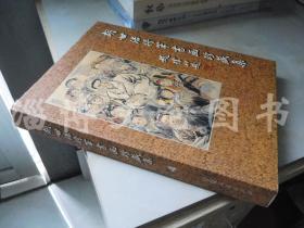 胡世浩将军书画珍藏集( 签名本)大16开精装