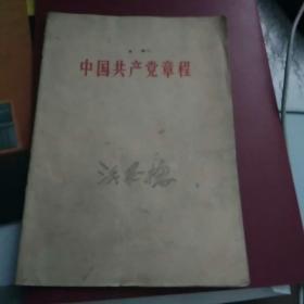 中国共产党章程   1956