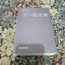 王一达文集  有署名签赠本  西4(4一88)