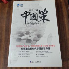 从晋江看中国策