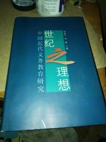世纪之理想:中国近代义务教育研究