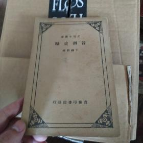 史地小丛书--晋初史略(民国版)国难后第一版