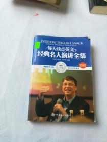每天读点英文经典名人演讲全集
