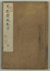 马龙斎丸散方--16面秘验方-20面(二种合售)(只售黑白复印本)