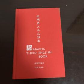 开明第三英文读本