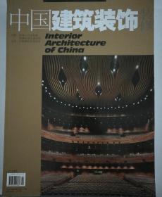 中国建筑装饰装修  2013.4