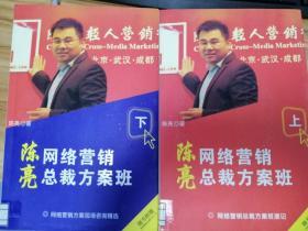 陈亮网络营销总裁方案班上下