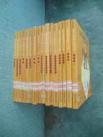 英汉对照外国文学名著精读丛书小说卷 16本合售