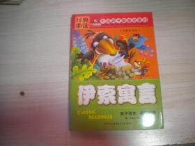 中国孩子最喜欢看的伊索寓言  注音彩绘版   少许受潮
