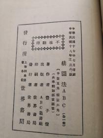 构图法ABC ( 民国十八年  再版)