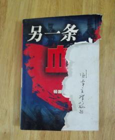 杨波著《另一条血路》作者签赠本  一版一印