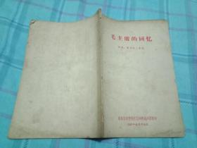 毛主席的回忆(北京机械学院红卫兵野战兵团翻印1967年)