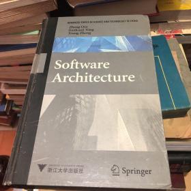 软件体系结构