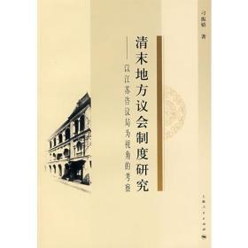 清末地方议会制度研究:以江苏咨议局为视角的考察 (正版现货 本店可提供发票)