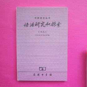 语法研究和探索(十八)