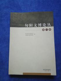 旬阳文博论丛   (第一缉)