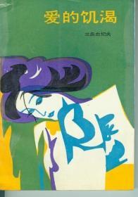 爱的饥渴 1987内地首印版