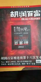 胡润百富:2014.10