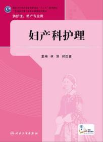 """妇产科护理/国家卫生和计划生育委员会""""十二五""""规划教材"""