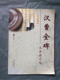 汉曹全碑水写练习帖