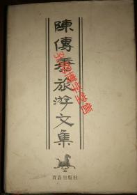 陈传康旅游文集
