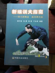 新编训犬指南:训犬新概念 成功训犬法