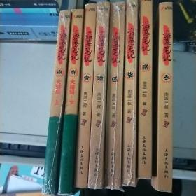 盗墓笔记(1-8缺第4册)8本合售