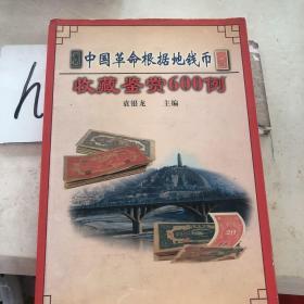 中国革命根据地钱币 收藏鉴赏600例