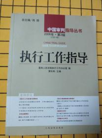 执行工作指导:2006年第2、3辑(中国审判指导丛书,两册合售)