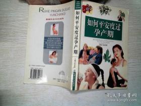 如何平安度过孕产期  内蒙文化 9787806752036