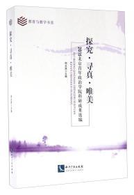 探究.寻真.唯美-2015北京青年政治学院科研成果选编