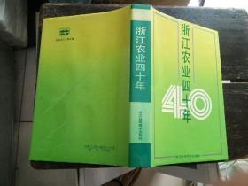 浙江农业40年